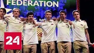 GOLD - USD Российские школьники взяли золото математической олимпиады в Лондоне - Россия 24