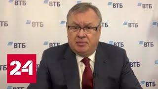 Костин: нет ощущения, что банковский сектор не справится с внешними проблемами - Россия 24