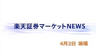楽天証券マーケットNEWS4月2日【大引け】