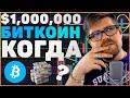 Когда биткоин 1,000,000 долларов?   Криптовалюта bitcoin (btc) -   моделирование Stock-to-Flow