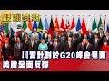 【投資廷看聽】川習計劃於G20峰會見面 美股全面反彈 - 陳明樂《股動錢潮》2019.05.15