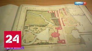 Образец картографического искусства: отреставрирован атлас Петербурга 1798 года - Россия 24