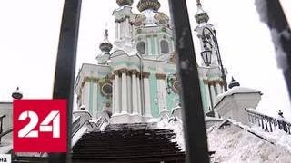Украина накануне собора: бунт среди приближенных константинопольского патриарха - Россия 24