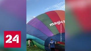 В Подмосковье упал воздушный шар с туристами - Россия 24