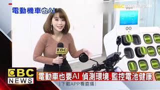 光陽組電動車國家隊 Gogoro能AI充電