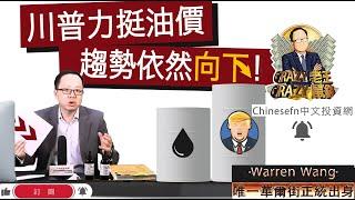0402【Crazy老王 Crazy鼠錢】川普力挺油價,趨勢依然向下!