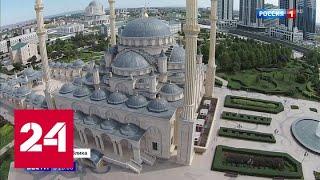 В Шали открылась самая большая мечеть в Европе - Россия 24