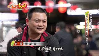 【預告】 天氣冷颼颼!小編要帶您去吃很不一樣的羊肉爐!-進擊的台灣