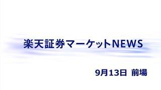 楽天証券マーケットNEWS9月13日【前引け】