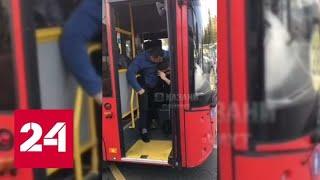 Водитель казанского автобуса избил буйного пассажира - Россия 24