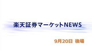 楽天証券マーケットNEWS9月20日【大引け】