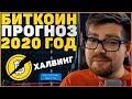 БИТКОИН ПРОГНОЗ ЦЕНЫ НА 2020   АНАЛИЗ BITCOIN ХАЛВИНГОВ (BTC)