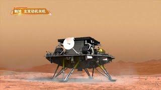 El robot explorador chino Zhurong aterriza con éxito en la superficie de Marte