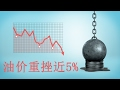 EIA库存大增助油价重挫近5%!OPEC内忧外患前途不妙