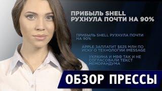 ROYAL DUTCH SHELL A ORD EUR0.07 Прибыль Shell рухнула