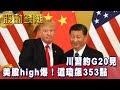 【投資廷看聽】川習約G20見 美股high爆!道瓊飆353點 《股動錢潮》2019.06.19