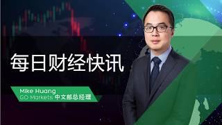 每日财经快讯  20190913 经济放缓,所以股市和地产都不能投?