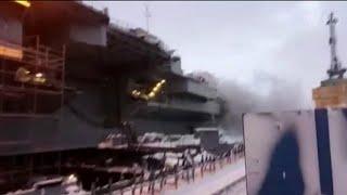 """В Мурманске в ходе тушения пожара на корабле """"Адмирал Кузнецов"""" пострадали военнослужащие."""
