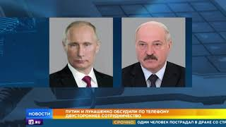 Путин и Лукашенко обсудили по телефону двустороннее сотрудничество