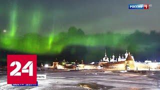 Самая северная фотогалерея России открылась на Соловецких островах - Россия 24