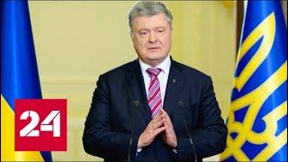 Будут санкции! Порошенко просит ЕС наказать Россию. 60 минут от 13.12.18
