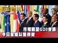 【新聞聚光燈】市場觀望G20會議 今日量縮以盤待變 -林信富《股動錢潮》2019.06.28