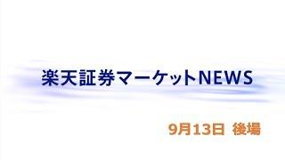 楽天証券マーケットNEWS9月13日【大引け】