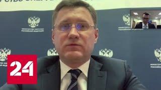 Новак назвал нервной ситуацию на рынке энергоносителей - Россия 24