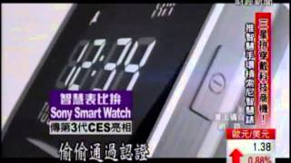 SONY CORP. 拚穿戴科技!三星智慧手環槓SONY智慧錶
