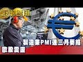 【投資廷看聽】製造業PMI連三月萎縮 歐股震盪 - 曾瑋《股動錢潮》2019.05.03
