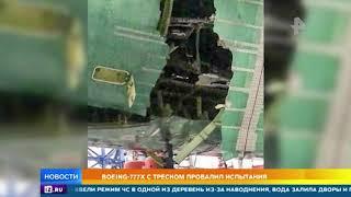 BOEING COMPANY THE Boeing 777X с треском провалил испытания