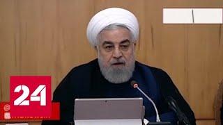 США существенно ужесточат санкции против Ирана - Россия 24